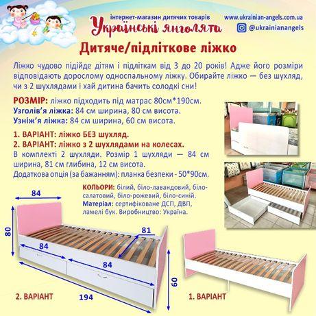Дитяче/підліткове ліжко без шухляд, та з 2 шухлядами, Україна