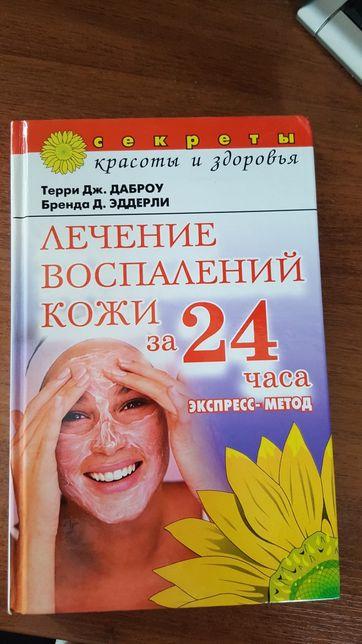 Книга Лечение воспалений кожи