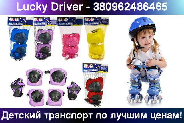 Набор детской защиты наколенники налокотники и защита запястий