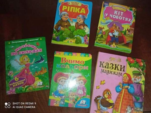 Детские книги/ сказки
