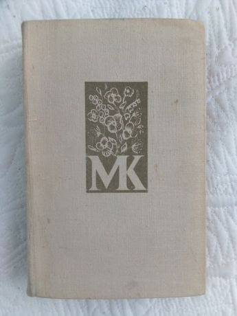 Poezje, Maria Konopnicka