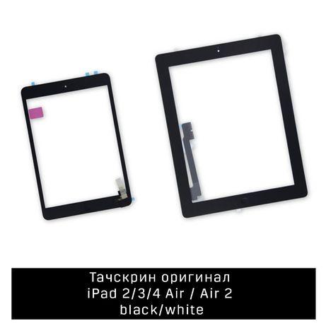 Тачскрин оригинал iPad 2/3/4 Air / Air 2 black/white
