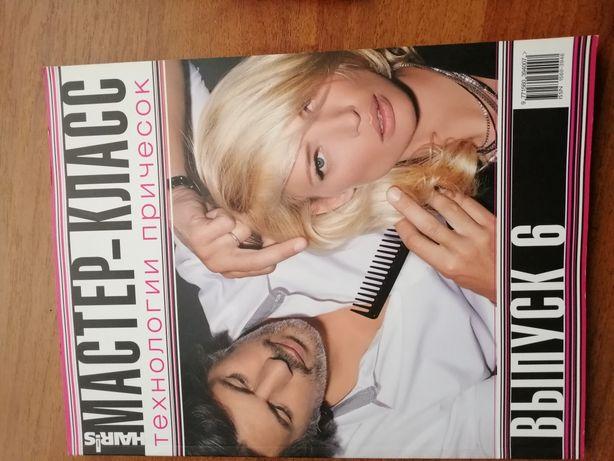 Книга журнал Мастер-класс технологии причёсок. Выпуск 6.