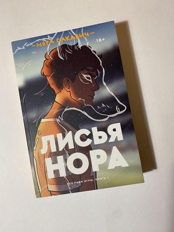 Книги «Лисья Нора» и «Король Воронов» от PopcornBooks