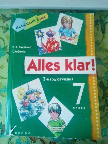 Учебник по немецкому языку, 7 класс