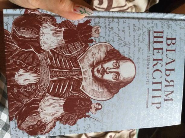 Вільям Шекспір збірник творів
