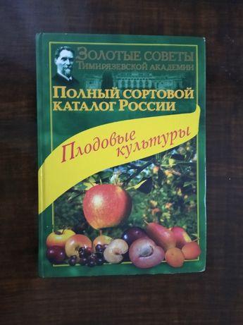 "книга ""Плодовые культуры"""