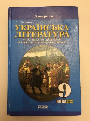 Українська література 9 клас. Хрестоматія-Довідник