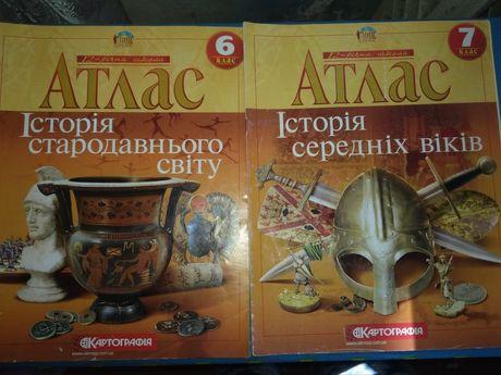 Атласи з історії 6 та 7 клас стародавній світ, середні віки
