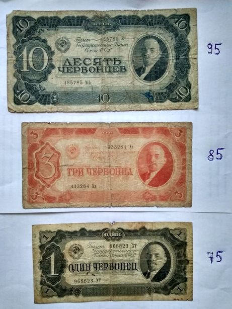 Боны,рубли СССР 1937года:1,3,10 червонцев