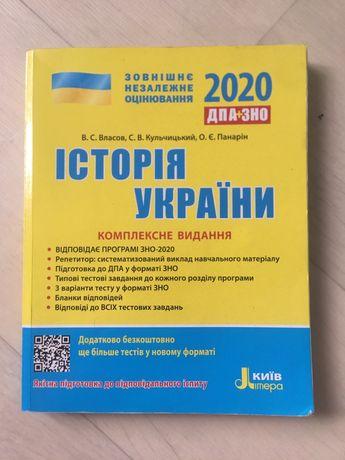 Книги для ЗНО 2020г. История Украины
