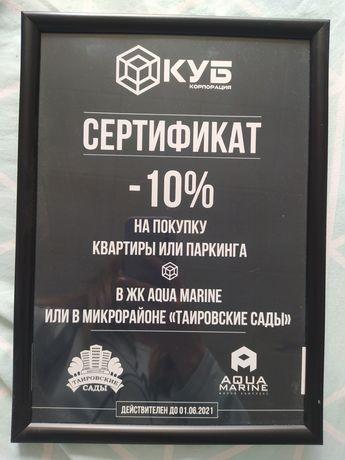Сертификат на покупку квартиры -10%