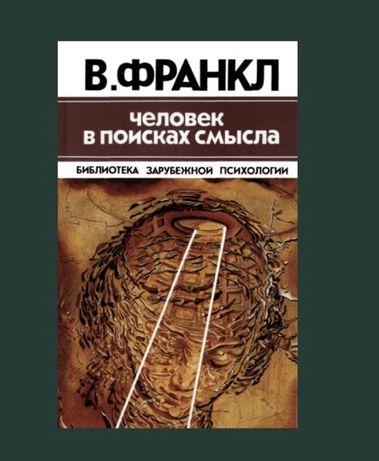 Книга виктор франкл человек в поисках смысл психотерапия психология