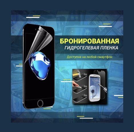 Бронированная гидрогелевая плёнка на все модели телефонов, смарт часов
