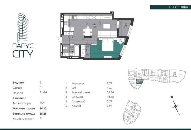Шикарна 1кімнатна квартира в Парус-Сіті, 58,29м2 на 11-му поверсі !!!