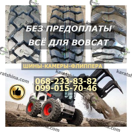 Шины 10-16.5 12-16.5 14-17.5 27x8.5-15 23*8.50-12 на Bobcat, CAT, JCB