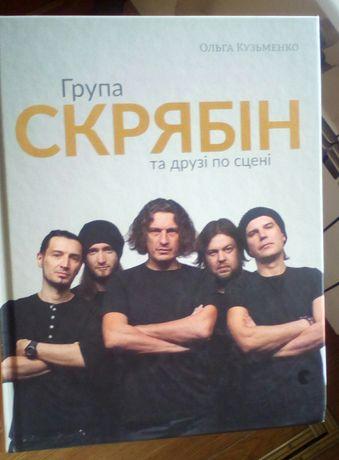 """Книга """"Скрябін"""" біографічна книжка"""