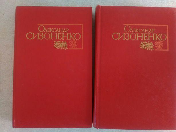 Книги Олександр Сизоненко Вибрані твори в двох томах