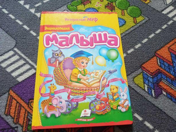 Энциклопедия малыша  первая книга