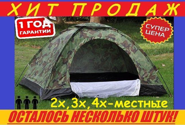 Туристическая палатка 3-х местная Camo. Беседка, шатёр, намет. 2м Х 2м