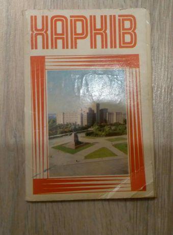 Харьков (набор открыток)