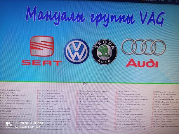 Сборник мануалов VAG групы