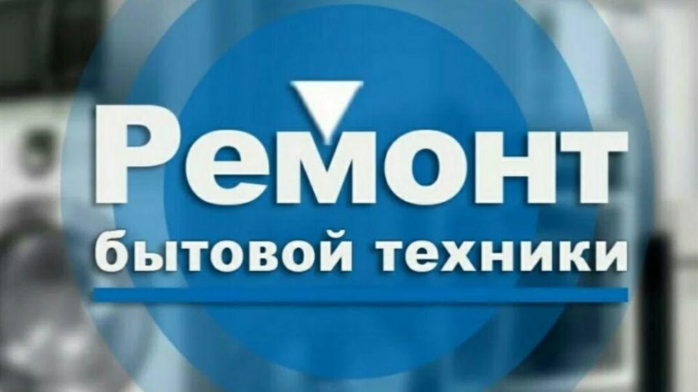 Ремонт Стиральных, Посудомоечных Машин, Холодильников Харьков - изображение 1