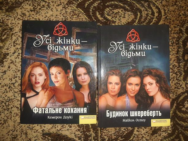 Книги все женщины ведьмы