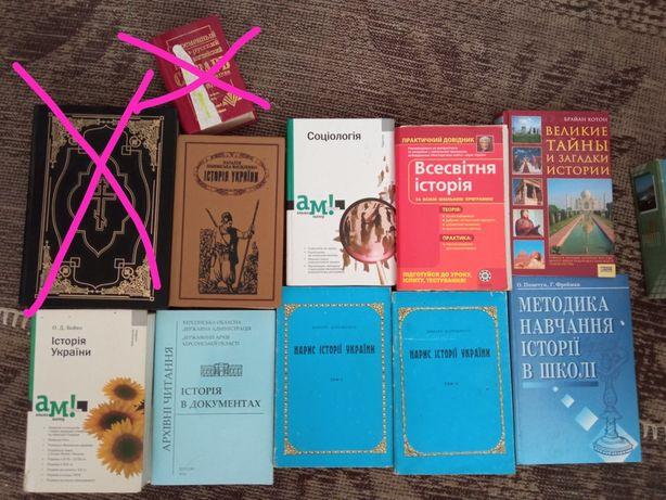 Книги по истории Украины, Всемирной, социологии