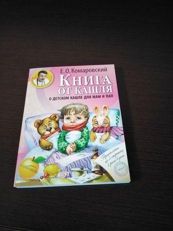 Комаровский Книга от кашля