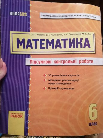 Математика ДПА 6 клас