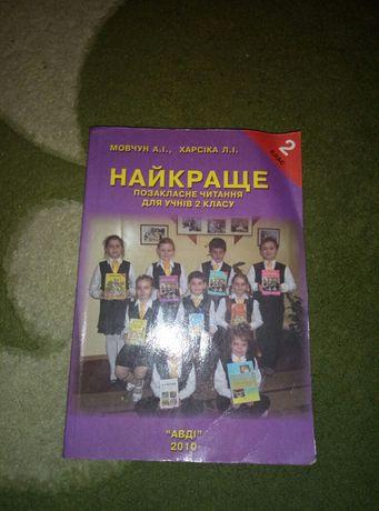 Найкраще позакласне читання для учнів 2 класу