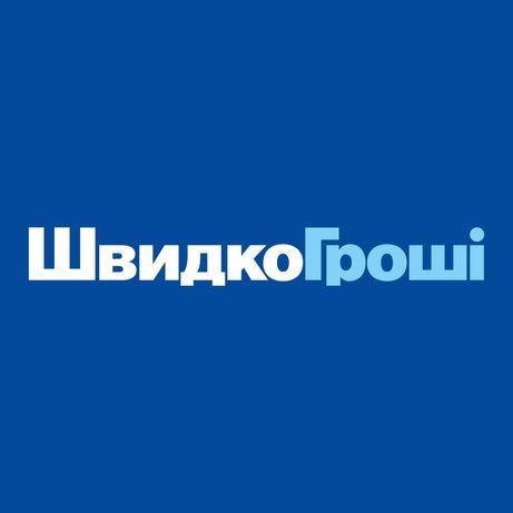 Кредит готівкою в Ужгороді.