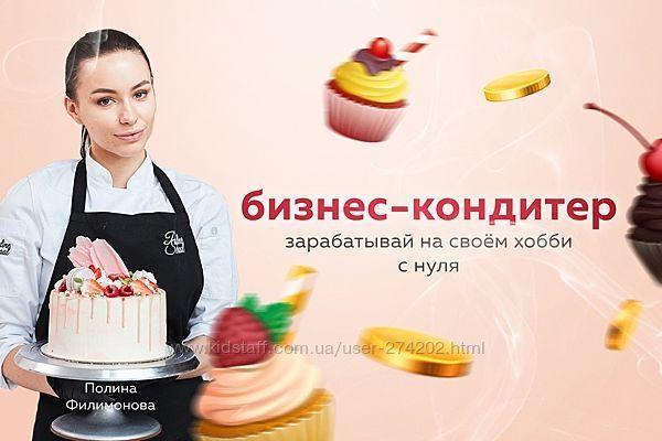 Полина Филимонова Pauline 20 курсов Тортомагия Бизнес кондитер . Цена