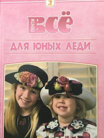 Книга «Все для юных леди»
