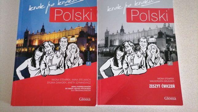 Польский крок по крококу
