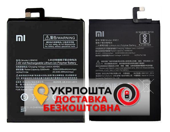 Xiaomi BM50 (Mi Max 2), Xiaomi BM51 (Mi Max 3) батарея, аккумулятор