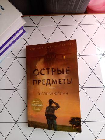 """Книга """"Острые предметы"""""""