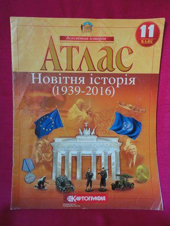 11 клас. Атлас. Новітня історія. 1939-2016