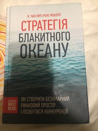 Книга: Стратегія блакитного океану