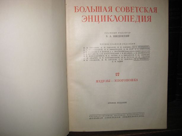 Продаю Большую советскую энциклопедию