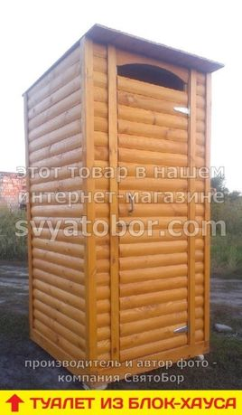 Туалет деревянный из блок-хауса!!! КАЧЕСТВЕННЫЙ!!! Доставка по Украине
