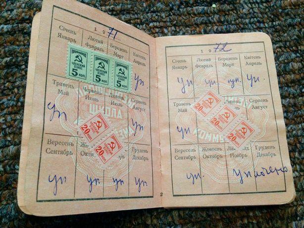 Билет профсоюзный СССР 1969-1982г.
