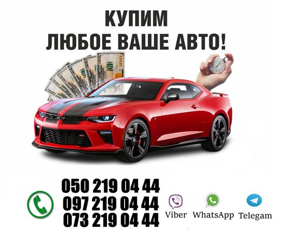 АвтоВыкуп. Срочно выкупаем любое ваше авто. Харьков и область.