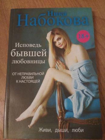 Ника Набокова Исповедь бывшей любовницы