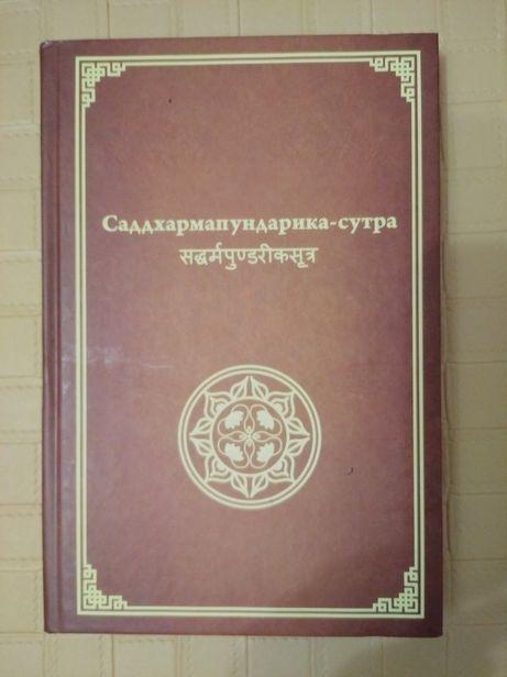 Саддхармапундарика-сутра (Сутра о лотосе)