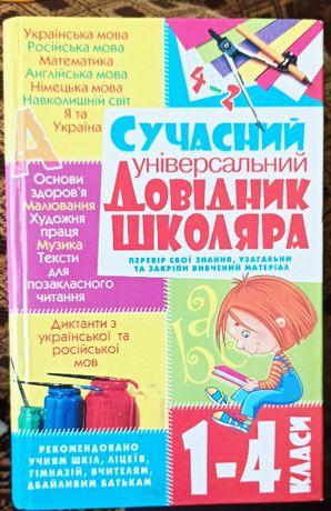 Мега пропозиція 5 книг для розвитку читання дітей 150 грн.