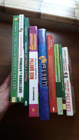 Книги и цветах и цветоводстве