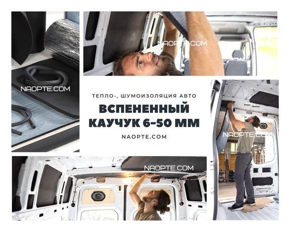 Вспененный Каучук Шумка/Обесшумка/Утепление/Виброизоляция Автомобиля