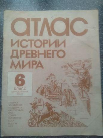 Атлас древнего мира 6 класс